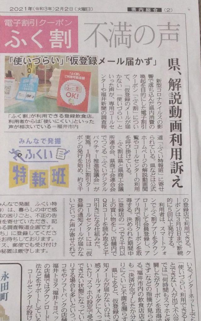 割 ふく 電子割引「ふく割」使いづらいの声 福井県、動画やコールセンターで周知